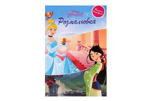 Раскраска Disney Принцессы 2919
