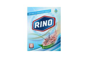 RINO пральний порошок автомат безфосфатний 400г Французька весна