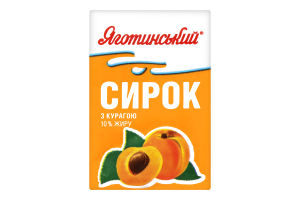 Сир 10% с Курагою Яготин екол.90г
