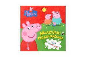 Перо книга Свинка Пеппа Малюємо пальчиками (червона), 1шт