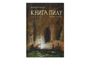 Книга Книга пыли Волшебная дикарка Unisoft 1шт