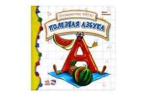 Книга Ранок Интересные азбуки Полезная азбука рус