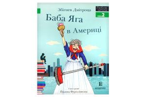 Книга для детей от 3лет Баба Яга в Америке Люблю читать Egmont 1шт