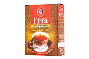 Чай чорний індійський байховий Медіум Принцеса Гіта к/у 45г