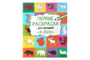Книга Vivat Первые раскрас для малышей В лесу рус