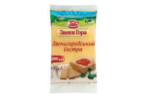 Сир 50% твердий Звенигородський Екстра Звени Гора м/у 200г