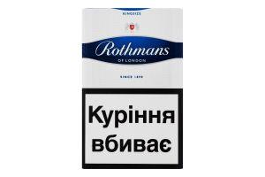 Цигарки з фільтром Blue Rothmans 20шт