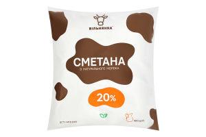 Сметана 20% из натурального молока Вільнянка м/у 400г