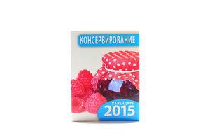 Книга Консервирование Календарь 2015