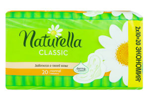 Прокладки Camomile Classic normal Naturella 20шт