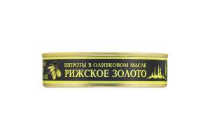Шпроти в оливковій олії Рижское золото з/б 160г
