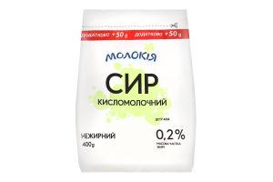 Сир кисломолочний 0.2% Молокія м/у 400г
