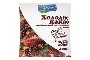 Напиток молочный 2.5% Холодное какао Гармонія м/у 400г