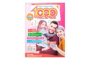 Журнал 1000 дрібниць 1шт