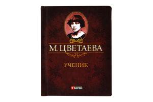 Книга Folio Мини Цветаева Ученик рус