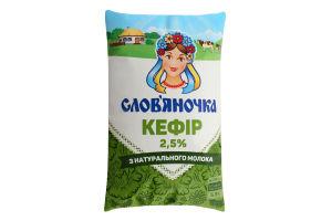 Кефір 2.5% Слов`яночка м/у 900г