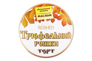 Торт Трюфельный Roshen к/у 850г