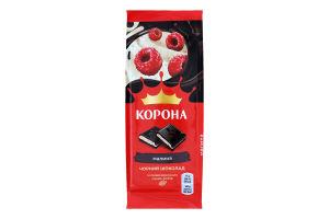 Шоколад чорний Малина Корона м/у 85г
