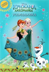 Розмальовка Disney Крижане серце Криж лихом +наліп арт.9431912
