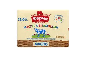 Масло 73% сладкосливочное с витаминами Ферма м/у 180г