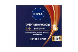 NIVEA_VIS крем 50 Антивіковий нічний для укріплення контурів обличчя 65+