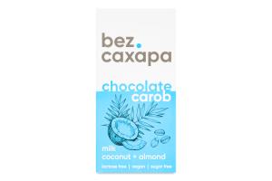 Шоколад молочний з керобу Соconut+almond bezСахара к/у 90г