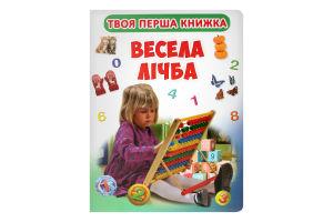 Книга Кристал Бук Твоя перв книга Веселый счет А4