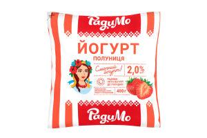 Йогурт 2% Клубника РадиМо м/у 400г