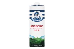 Молоко 3.2% ультрапастеризоване Простоквашино т/п 950мл