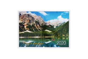 Календар 2020 №АЕ403 Десятирічний Студія Марко 1шт