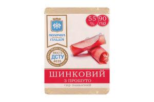 Сир плавлений 55% Шинковий з прошуто Молочна гільдія м/у 90г