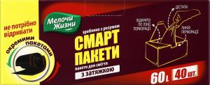 Смарт-пакети для сміття з затяжками 60л Мелочи жизни 40шт