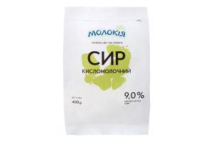 Сир кисломолочний 9% Fresh Milk Молокія м/у 400г