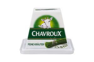 Сыр 45% с луком из козьего молока Chavroux п/у 150г