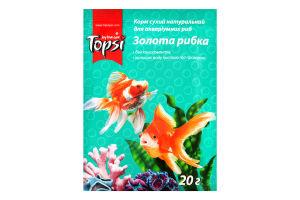 Корм сухой натуральный для аквариумных рыб Золотая рыбка Topsi м/у 20г