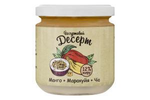 Десерт 12% йогуртовый Манго+Маракуйя+Чиа Коза Чка с/б 200г