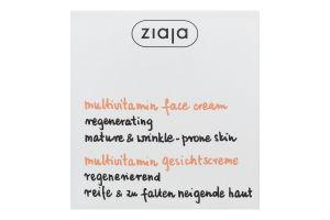 Крем для лица увлажняющий Мультивитаминный Ziaja 50мл