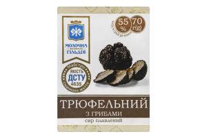 Сир плавлений 55% з грибами Трюфельний Молочна гільдія м/у 70г