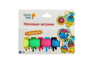Набор для творчества детей от 3лет №ТА1410 Неоновые витражи Genio Kids 1шт