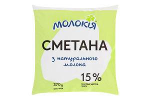 Сметана 15% Молокія м/у 370г