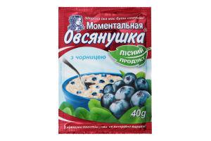 Каша вівсяна з чорницею Моментальная Овсянушка м/у 40г
