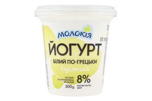 Йогурт 8% густий Білий по-грецьки Молокія ст 300г