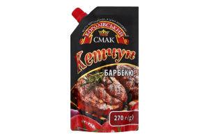 Кетчуп Барбекю Королівський смак д/п 270г