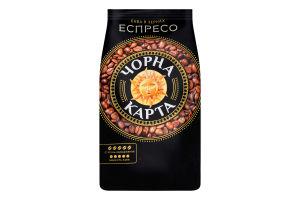 Кава натуральна смажена в зернах Еспресо Чорна карта м/у 900г