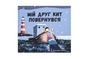 Книга Мой друг кит вернулся Leo Paper Group 1шт