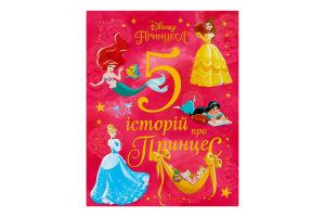 Книга для дітей від 3років 5 історій про принцес Disney Egmont 1шт