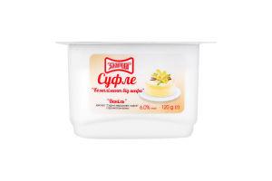 """Десерт """"Сирно-вершкове суфле"""" з ароматом ванілі 6% жиру 120г ТМ """"Злагода"""""""