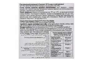 Сыр 35% рассольный органический Сулугуни Organic Milk к/у 165г