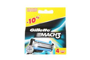 Картридж сменный для станка мужской Mach 3 + Power Fusion ProGlide Gillette 4шт