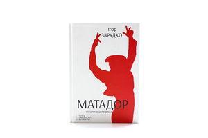 Книга І.Зарудько Матадор
